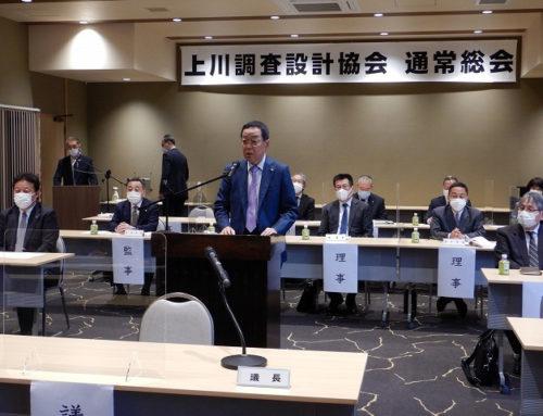 第22回 上川調査設計協会通常総会